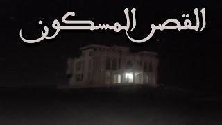 قصص جن : القصر المسكون +18