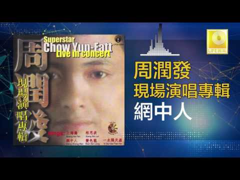 周潤發 Chow Yun Fatt - 網中人 Wang Zhong Ren (Original Music Audio)
