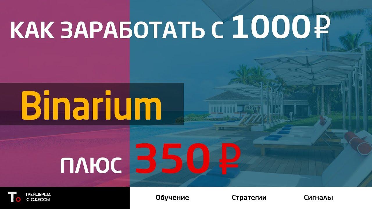 ТРЕЙДЕР ИЗ ОДЕССЫ   РАЗГОН ДЕПОЗИТА С 1000 рублей   BINARIUM