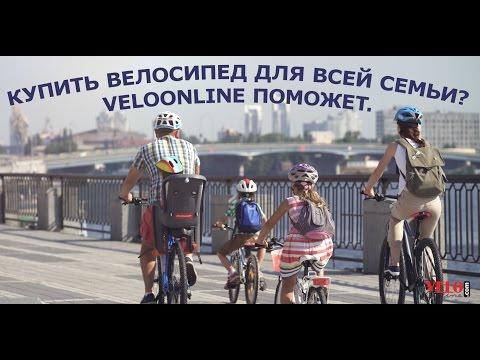 Купить велосипед для всей семьи? VeloOnline поможет.