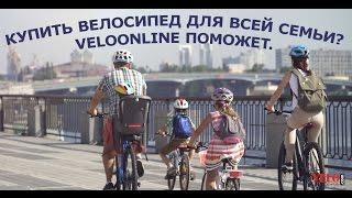 Купить велосипед для всей семьи? VeloOnline поможет.(http://www.veloonline.com/ VeloOnline - это сеть велосипедных магазинов в Киеве и онлайн интернет магазин велосипедов. Так..., 2016-09-14T16:56:58.000Z)