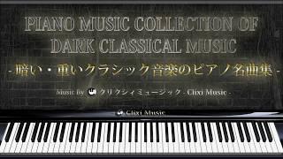 暗い・重いクラシック音楽のピアノ名曲【楽譜・勉強用・作業用BGM】