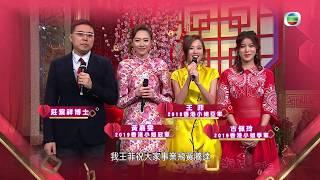 保良愛心慶新春|恭祝大家2020年鼠年行大運