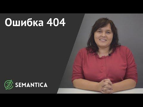 Ошибка 404: что это такое и почему она появляется | SEMANTICA
