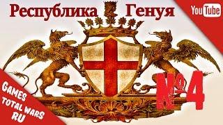 Medieval 2:Total War Булатная Сталь Республика Генуя - Кругом Враги....И Баги #4