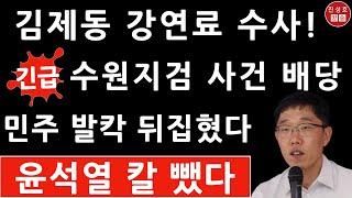 긴급! 수원지검 김제동 강연료 수사 착수! 민주 이규민 의원 큰일났다! (진성호의 융단폭격)