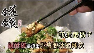 聖凱師 錵鑶 蒜味鹹酥雞