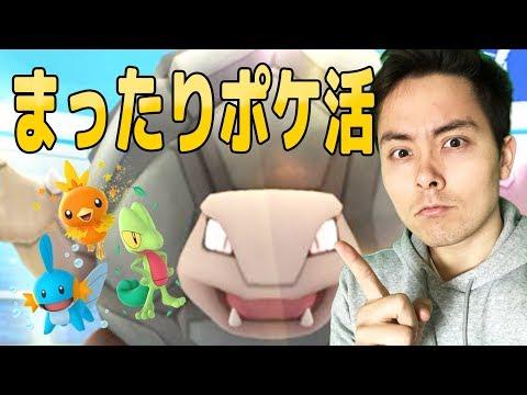 Pokémon GO のストリーム