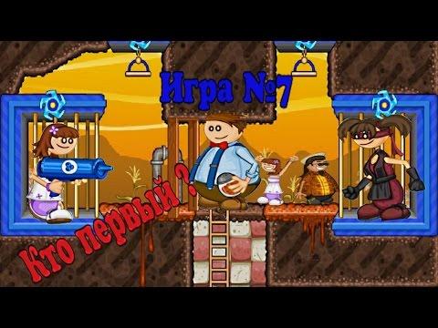 Папа Луи Атака гамбургеров # мультик игра для детей # прохождение 7 уровень