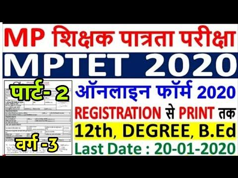 MP TET VARG 3 apply online step by step | MP Primary Teacher Form | Varg 3 ka Form Kaise Bhare