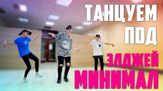 Танец под Элджей - Минимал (Танцующий Чувак ft. Dora & MadNass)