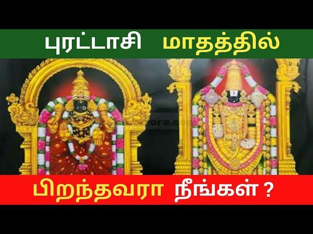 புரட்டாசி   மாதத்தில்  பிறந்தவரா நீங்கள் ? | Astrology tips in tamil | Pugaz Media |