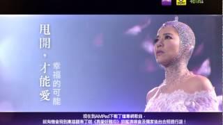 丁噹 敢愛敢當 TVC30發行 新加坡