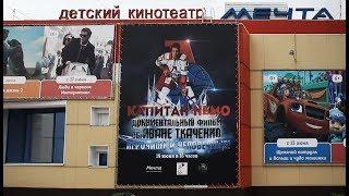 Премьера Д/Ф  «Капитан Немо» в  Красноярске 19.06.19