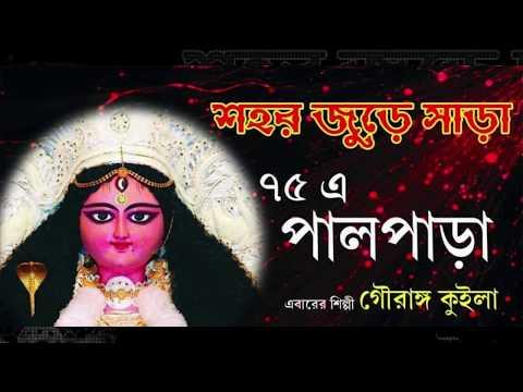 Chandannagar Jagadhatri Puja 2018 Themes || More Videos will come soon