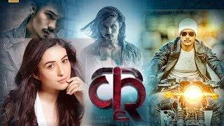 KRI- New Nepali Movie Trailer.ll Anmol KC ll Aditi Budhathoki ll Anup Bikram Shahi ll  trailer 2017