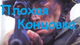 (Плохой конец)Прохождение Operation Flashpoint: Cold war crisis