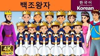 백조왕자 | 동화 | 잘 때 듣는 동화 | 만화 애니메이션 | 4K UHD | 한국 동화