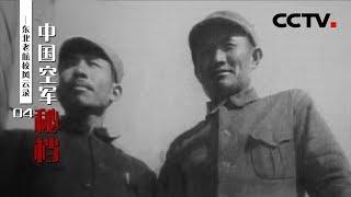 《中国空军秘档》东北老航校风云录 第四集 | CCTV纪录