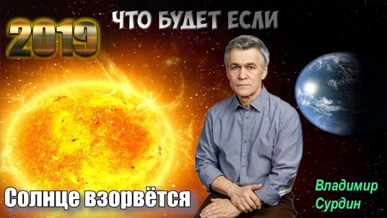 Сурдин В.Г. Будущее Земли и Солнечной системы - YouTube