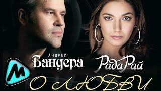 Download АНДРЕЙ БАНДЕРА & РАДА РАЙ - О ЛЮБВИ / Andrey Bandera & Rada Rai - LOVE Mp3 and Videos