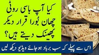 Kia Ap Bhi Basi Roti Zaya Karte Hain? Pehle Ye Video Dekh Lain | The Urdu Teacher