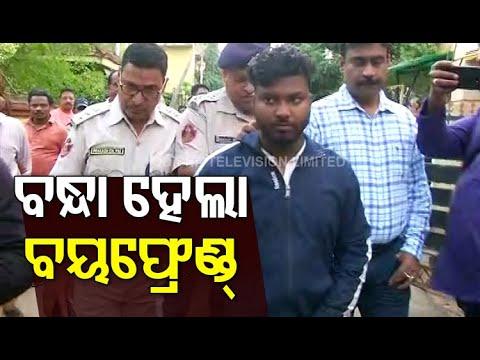 Firing At Girl Student In Bhubaneswar-OTV Live From Crime Spot