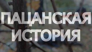 Пацанская история (фильм 2016)