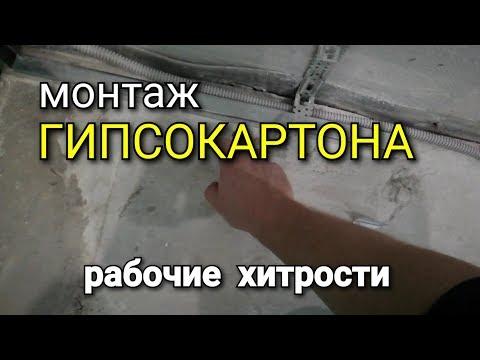 Вся правда о монтаже ГИПСОКАРТОНА. Наша версия!!! Советы от KARKASNIK.