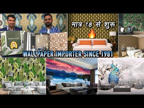 Buy Designer 3D Wallpaper At Wholesale/Retail    Cheapest Imported Wallpaper Market    Wall Fashion
