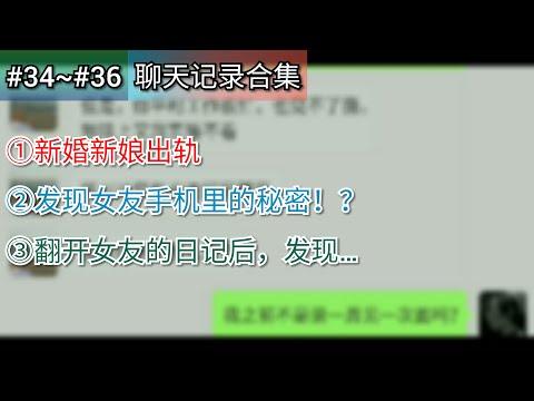 【微信】 【史上3位最渣女聊天记录全爆料】