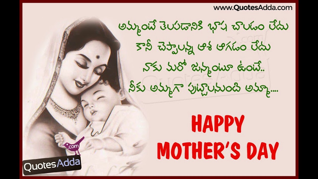 Mothers Day Quotes In Telugu 5
