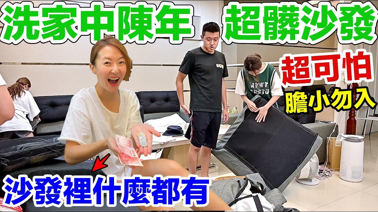 【Apple老師】洗家中陳年超髒沙發~沙發裡面什麼都有!超可怕~膽小勿入