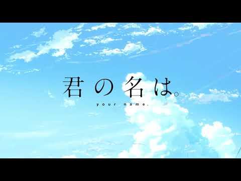 RADWIMPS  Nandemonaiya Movie Version + English Version