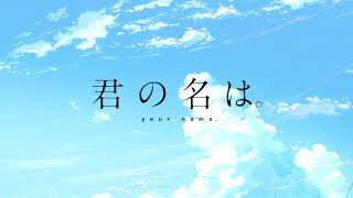 Cover images RADWIMPS - Nandemonaiya (Movie Version + English Version)