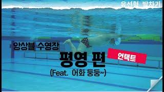 [앙상블수영장] 평영 l 개구리발차기 l 길게 글라이딩
