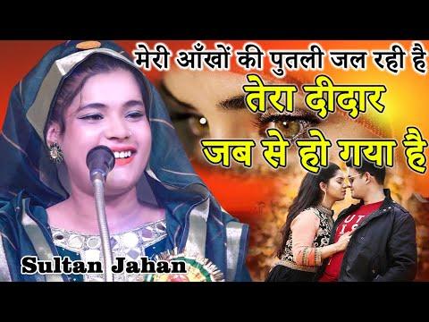 Sultan Jahan   Latest Mushaira   Romantic Shayari   Uma Palace  Alapur Road Budaun   13.09.2021