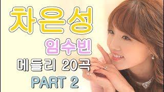 차은성(임수빈)  PART 2 킹 트로트 메들리 20곡