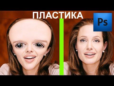Изменение лица Создание шаржа Фильтр пластика Liqufy Трансформация пoртрета Photoshop Урок 💙