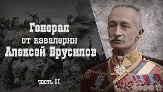 Алексей Кожевников  Генерал от кавалерии Алексей Брусилов  Часть II