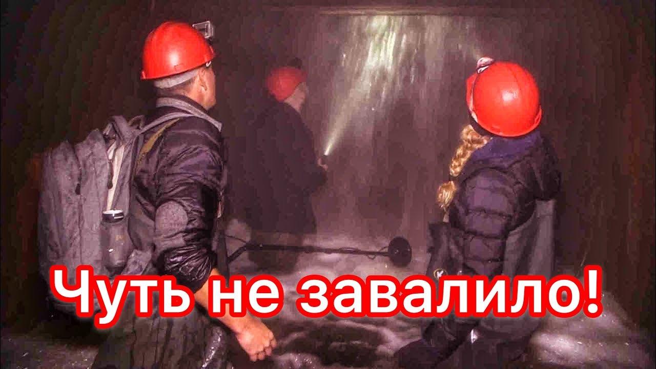 Подземная Москва. Сталк в заброшенной подземке! Диггеров чуть на завалило в туннели!