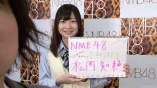 AKB48グループ研究生 自己紹介映像 【NMB48 松岡知穂】/NMB48[公式]