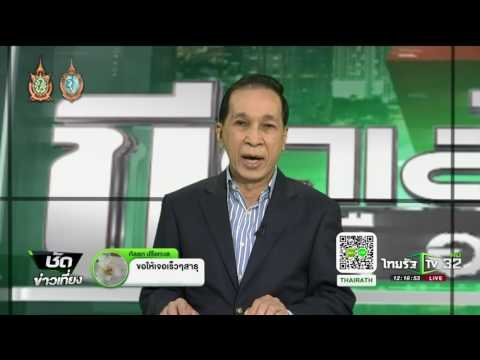 ย้อนหลัง ขีดเส้นใต้เมืองไทย : เจาะปมเหตุบึ้มป่วนใต้   15-08-59   ชัดข่าวเที่ยง   ThairathTV