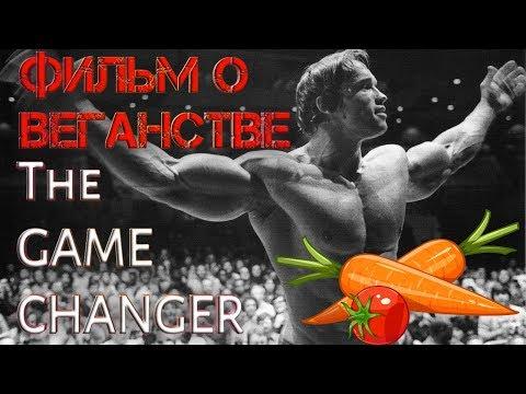 ОТ ВЕГАНОВ: Фильм Шварценеггера, Кэмерона и Джеки Чана: фильм о веганстве - The Game Changers