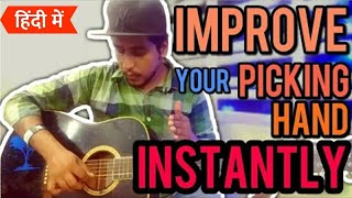 Beginners Guitar Lesson 5 - Right Hand Picking Exercises In Hindi