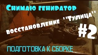 "#2 Снимаю генератор на Т200М ""Тулица"" ."