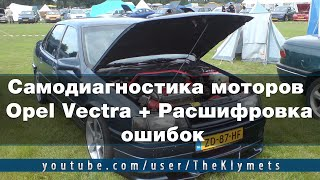 Самодиагностика моторов Opel Vectra + Расшифровка ошибок