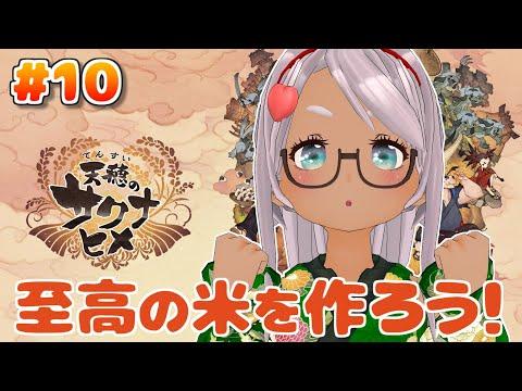 【天穂のサクナヒメ】至高vs究極!最高のお米を喰らう! #10【Vtuber】