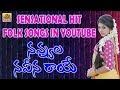 Navvula Naveena Raye   Top Folk Dj Songs Telugu   Folk Songs   Janapada Songs   Dj Folk Remix