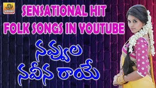 Navvula Naveena Raye | Top Folk Dj Songs Telugu | Folk Songs | Janapada Songs | Dj Folk Remix